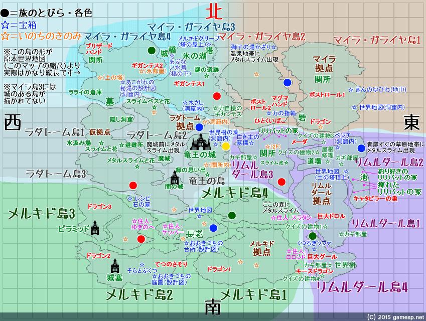 DQB世界地図(ワールドマップ)